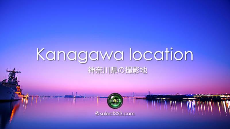 写真を楽しむブログ 撮影地と撮影方法|神奈川県の撮影地(撮影スポット)