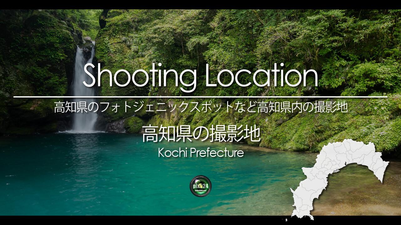 写真を楽しむブログ 高知県の撮影地:高知県のフォトジェニックスポットなど高知県内の撮影地