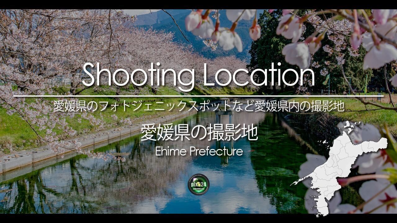 写真を楽しむブログ 愛媛県の撮影地:愛媛県のフォトジェニックスポットなど愛媛県内の撮影地