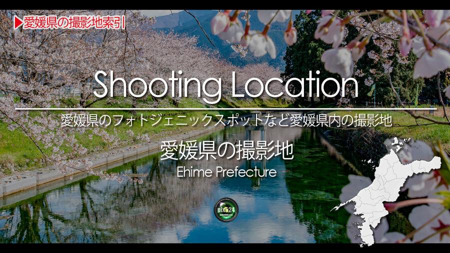 写真を楽しむブログ|愛媛県の撮影地:愛媛県のフォトジェニックスポットなど愛媛県内の撮影地