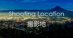 写真を楽しむブログ 撮影地と撮影方法|撮影地