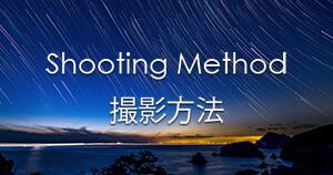 写真を楽しむブログ 撮影地と撮影方法|撮影方法