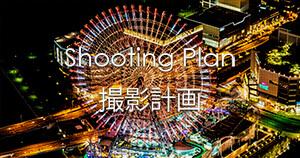 写真を楽しむブログ 撮影地と撮影方法|撮影計画