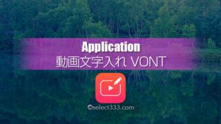 映像に文字!インスタストーリーズにテキスト挿入VONTの使い方!VONTの使用方法と活用