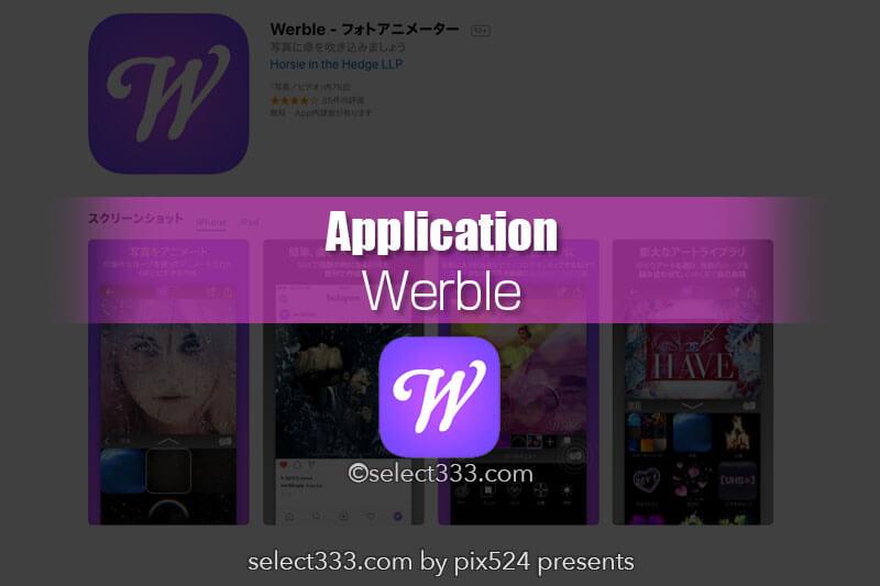 目を引くGIFアニメ作成アプリWerbleでインスタが華やかに!フォトアニメを簡単創作!