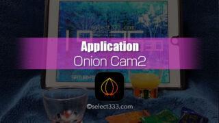 アニメも作れるコマ撮り撮影アプリOnion Cam2使い方とコツ!お勧めのコマ撮りカメラアプリ