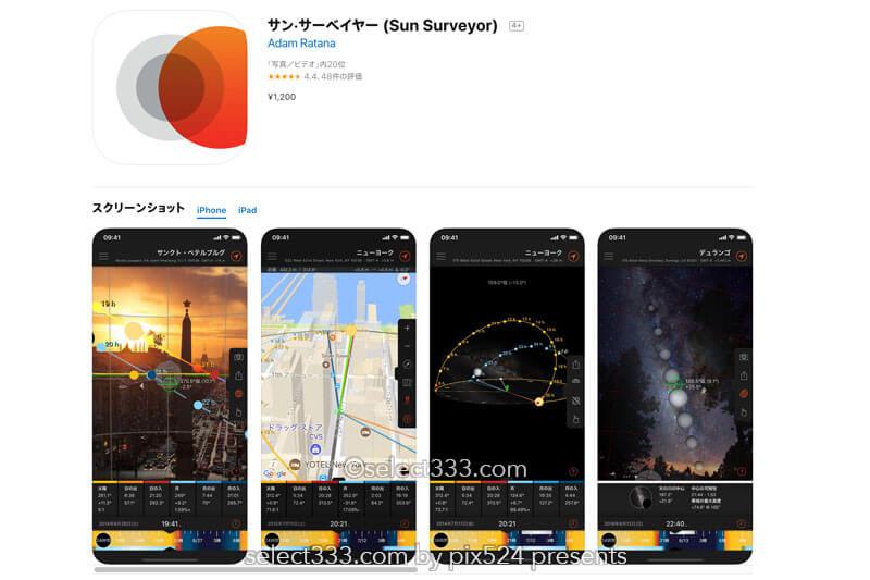 月の撮影に最適アプリSunSurveyor月の角度を知り撮影に生かすサンサーベイヤー