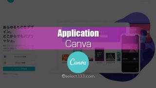 web上のデザインツールCanva!無料で高レベルなデザイン作成!SNS画像からチラシまで