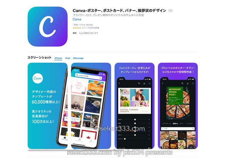 web上のデザインツールCanva!無料で高機能なデザイン制作!SNS画像からチラシまで