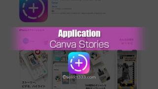 CanvaStories!インスタやFacebookのストーリー動画デザイン!動画のレベルアップに!