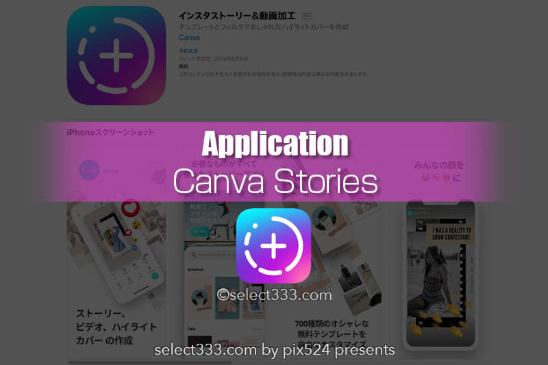 CanvaStoriesの使い方!インスタストーリー動画をオシャレに!Facebookストーリーも!