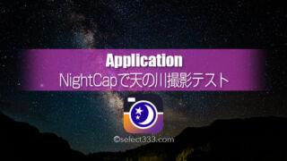 スマホで天の川を撮ってみた!NightCapで撮影する天の川銀河撮影!アプリ使用で撮る星空