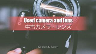 中古レンズはAmazonで探す?交換レンズはユーズドもチェック!価格帯とバリエーション!