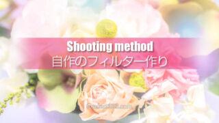 フィルターを自作してボカシ撮影を!ポートレートや花の撮影!インスタ映えするボケ撮影!