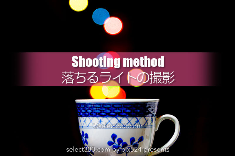 カップに注ぐライトの撮影!玉ボケを応用したイメージ撮影方法!カップに注がれる光の玉