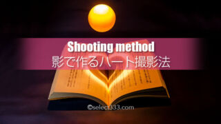 影で作るハートの写真!本にハートを映し出す簡単な撮影方法!相手に伝わるハート写真を