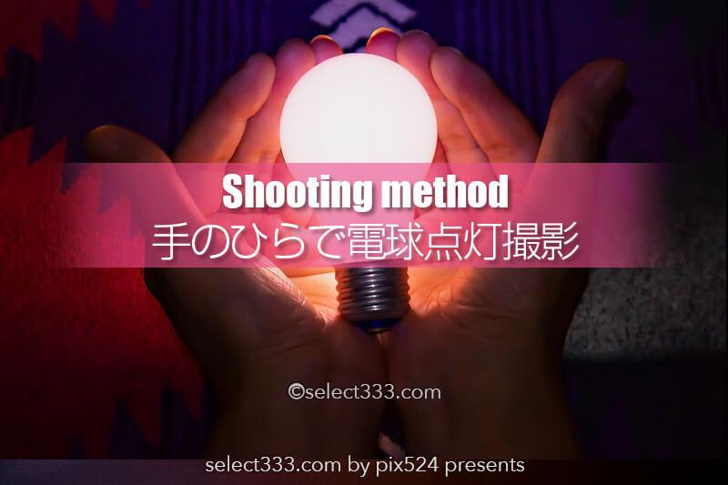 手で電球を光らせよう!誰でも撮れる不思議な写真の撮影方法!トリック写真初級編