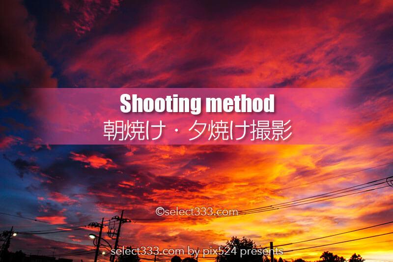朝焼けや夕焼けの撮影方法!赤く染まる空の撮り方とコツは?どこでも撮れる空の風景