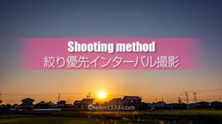 絞り優先で撮影するインターバル撮影!夕暮れ風景の光量変化!テスト撮影でタイムラプス化