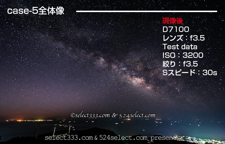 天の川の撮影例〜環境やカメラ・レンズで変わるカメラの設定!臨機応変に対応する星空撮影