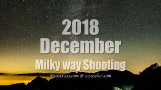 12月の天の川の見え方は?雪山の星空撮影で天の川は撮れる?2018年版天の川撮影候補日