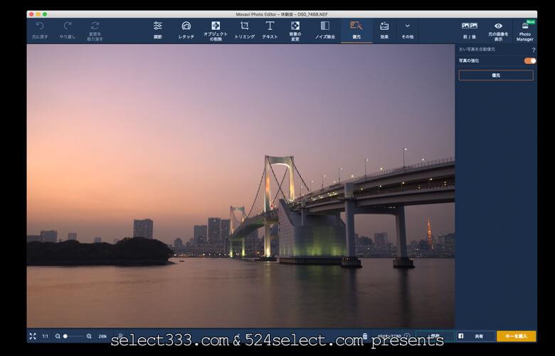 Movavi Photo Editor5写真現像加工の無料アプリ体験レポート!Mac&Win対応