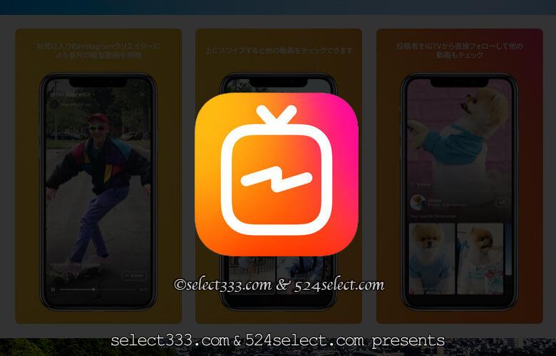 IGTVインスタ動画の進化版インスタ連動の縦動画特化アプリ!芸能人も続々投稿?