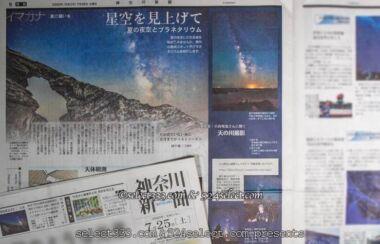 城ヶ島での星空撮影|神奈川新聞