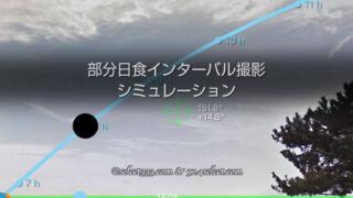 2019年1月6日の部分日食インターバル撮影シミュレーション!連続写真で部分日食を撮ろう!