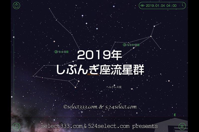2019年しぶんぎ座流星群観測と撮影攻略!ふたご座流星群リベンジ!新年の流星群撮影に!