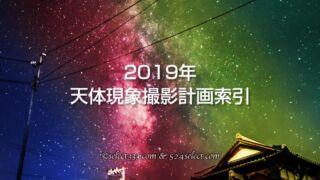 2019年各月の天体撮影攻略索引!日食や流星群・星空撮影計画に!2019年の天体イベント