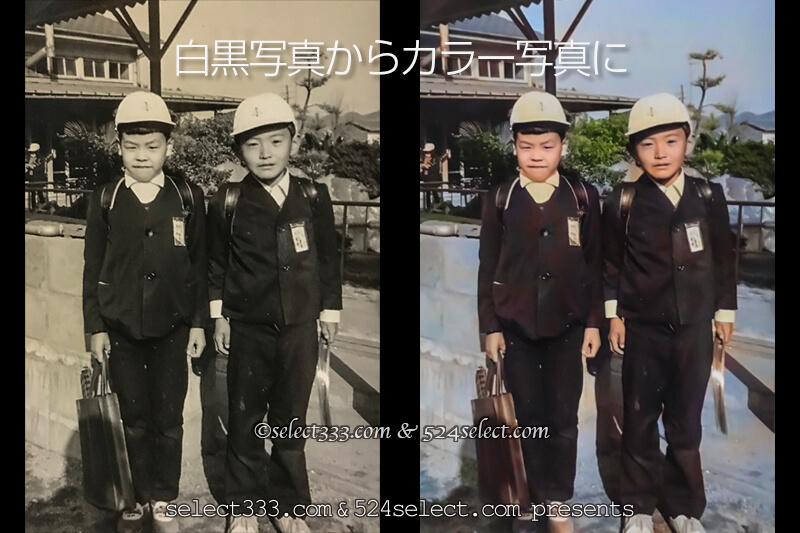 白黒写真をカラーに変換 昭和の思い出が色と共に蘇る画像処理 モノクロ