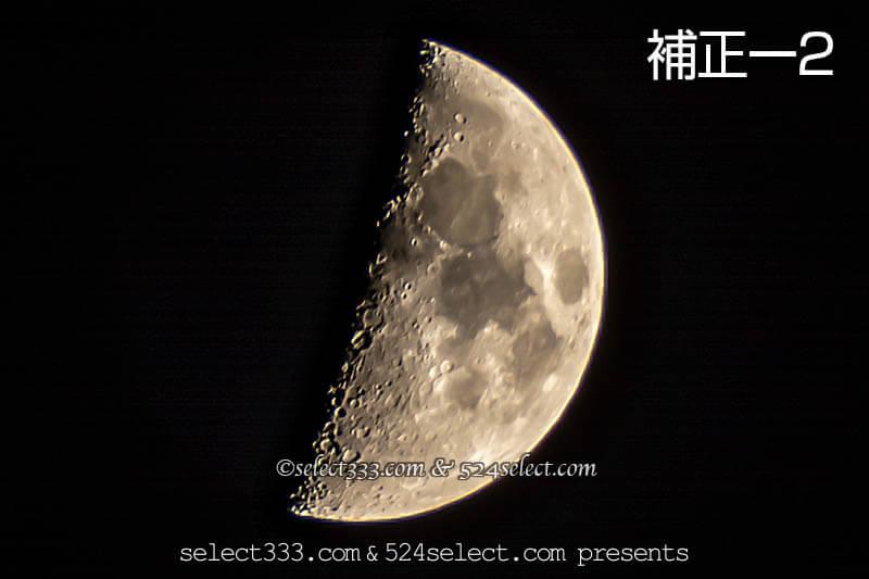 月の現像方法一例!月の写真を綺麗に!クレーターをクリアに!月の表面の陰影を表現