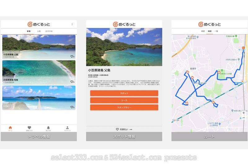 観光情報アプリ「めぐるっと」THETAで撮影の360°観光地案内!旅行前の情報収集アプリ