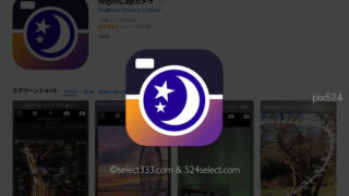 星撮りアプリ「nightcapカメラ」長時間露光とインターバルに!星の撮影とタイムラプス