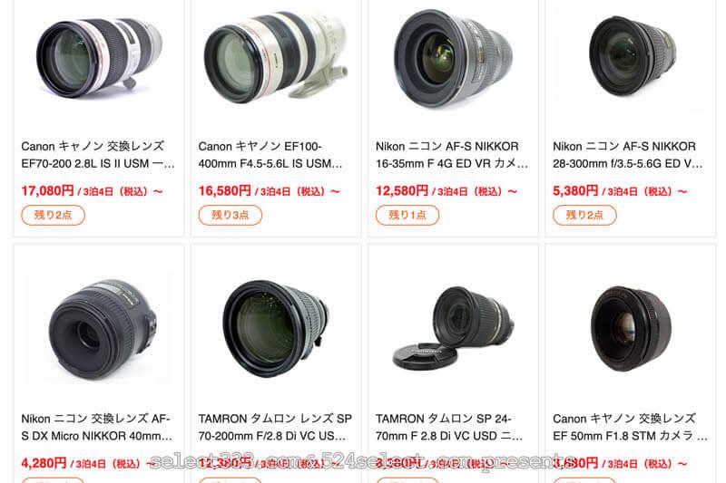 ReReレンタル!カメラや交換レンズを旅行やイベントに利用!短期間レンタルと試用に最適