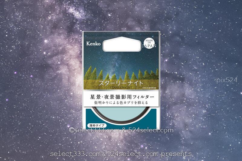 公害カットフィルターKenkoスターリーナイト!星景写真や夜景に!色カブリ防止フィルター