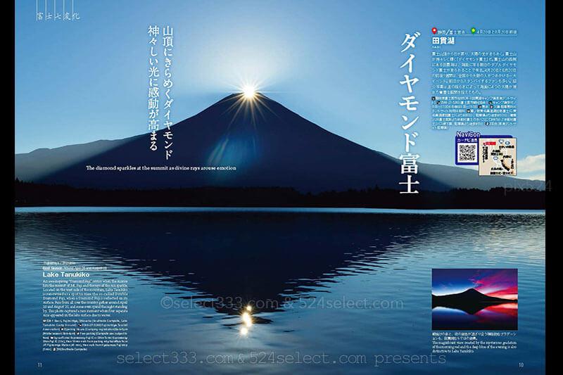 富士山絶景眺めに行きたいベストスポット50富士山撮影地保存版!撮影地ピンポイント案内