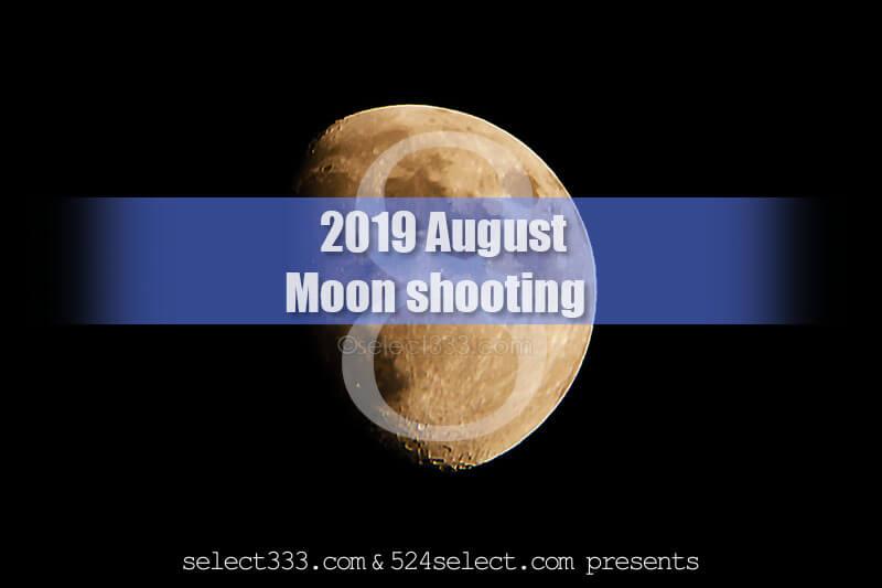 8月の月の撮影:月の出月の入り方角と位置・月の満ち欠けの関係!2019年版月の撮影日時