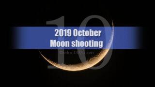 10月の月の撮影:月の出と月の入り方角と時間・月の満ち欠け!2019年版月の撮影日