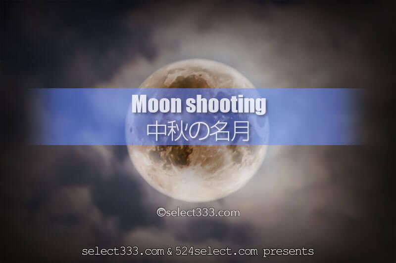 中秋の名月撮影地のヒントに!中秋の名月 月の出の方角と時間!お月見スポット探し!