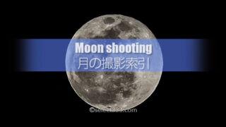 月の撮影方法と観測・撮影地やアプリ!月の撮影に関する索引!月の満ち欠けを味方に!