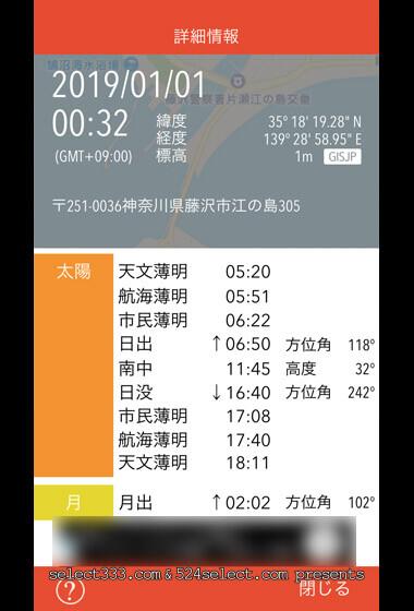 日の出 日の入り・月の出 月の入り時間と方角を知るアプリ!無料で便利な秀逸アプリ