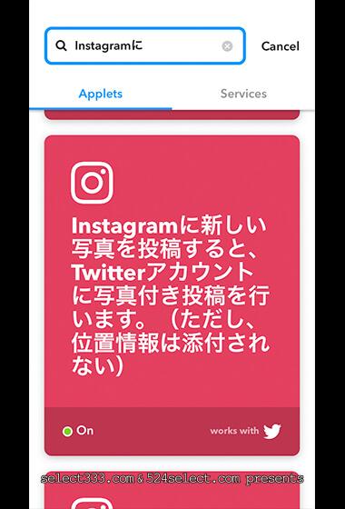 インスタの写真投稿をTwitterに画像表示で連携!IFTTTの活用法!Instagram&Twitter