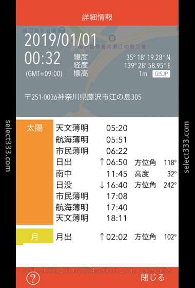 日の出 日の入・月の出 月の入の時間と方角ピンポイントアプリ!無料で便利な秀逸アプリ