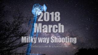 3月の天の川の位置は?天の川撮影の本格的開始月!2018年版天の川撮影候補日