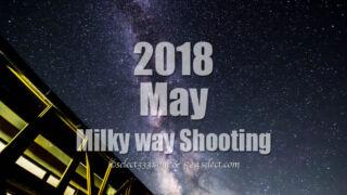 5月の天の川撮影最適な日と時間帯は?変化をタイムラプスで!2018年版天の川撮影候補日