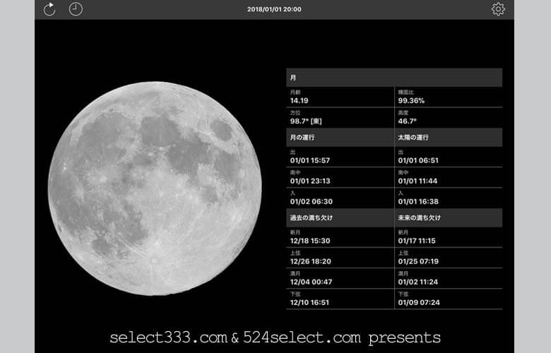 月の満ち欠けを調べるアプリDianaと玄人好みの月読君!アプリの事前チェックで月撮影