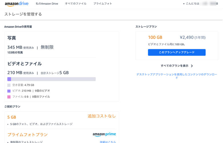 Amazonプライムフォト写真管理と共有!RAWデータ保管も対応!AmazonDriveを使い倒す