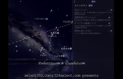 StarWalk2の使い方!星の観測補助アプリ選びのおススメは?StarWalkとの違いとは?